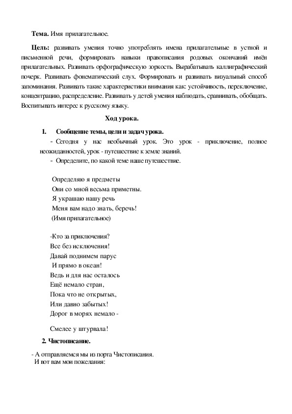 """План-конспект открытого урока по русскому языку в 4 классе """"Имя прилагательное"""""""