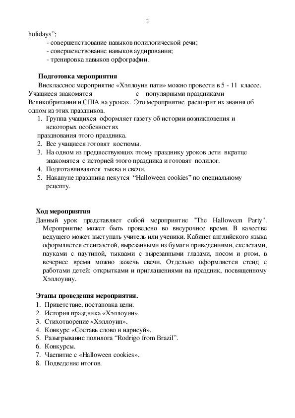"""Разработка внеклассного мероприятия """"Хэллоуин-вечеринка"""" (6 класс, английский язык)"""