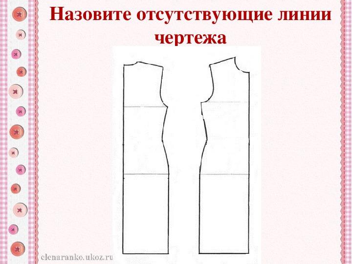 """Открытый урок по швейному делу """"Платье цельнокроеное"""" (8 класс)"""
