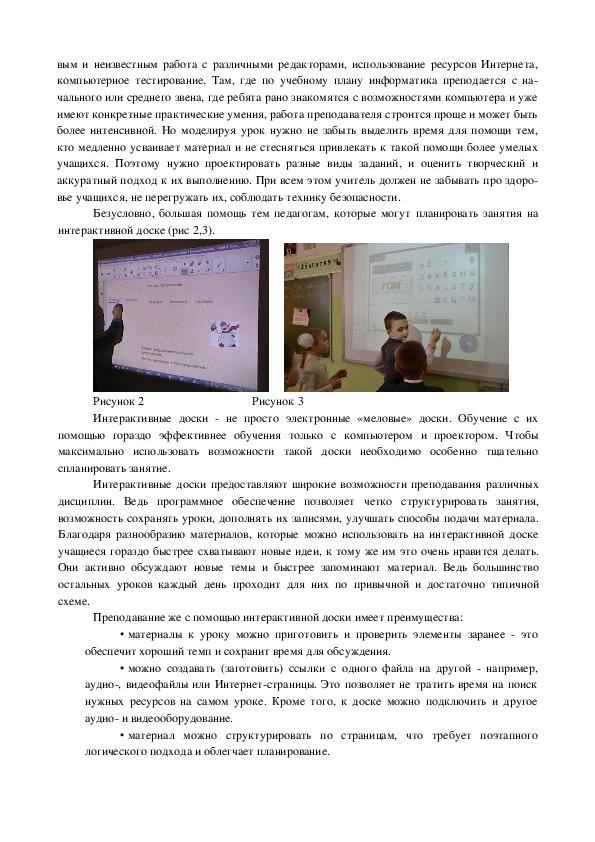 """Статья """"Опыт  использования ИКТ в  образовательном процессе начальной школы"""""""