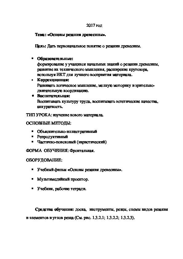 """Конспект открытого урока по """"Столярному делу"""" в 8 классе специальной коррекционной школы-интерната №2 г.Улан-Удэ"""