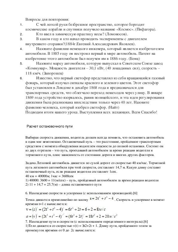 """Разработка урока на тему:""""Математика в профессии Автомеханик"""""""
