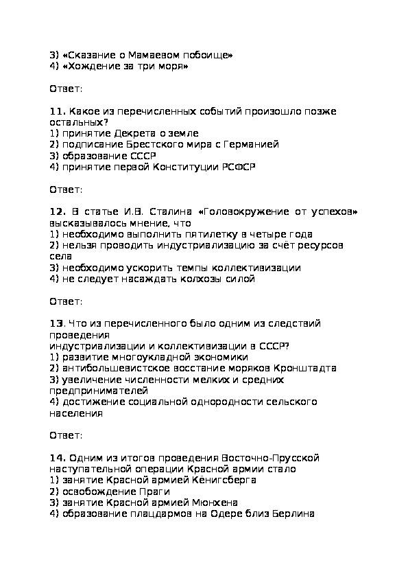Пробный ГВЭ по истории (9 класс)