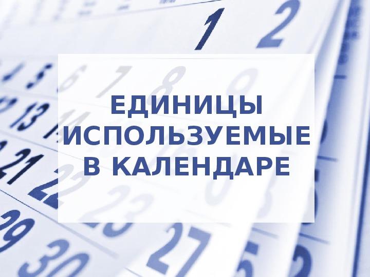 """Презентация """"Календарь и этапы его развития"""""""
