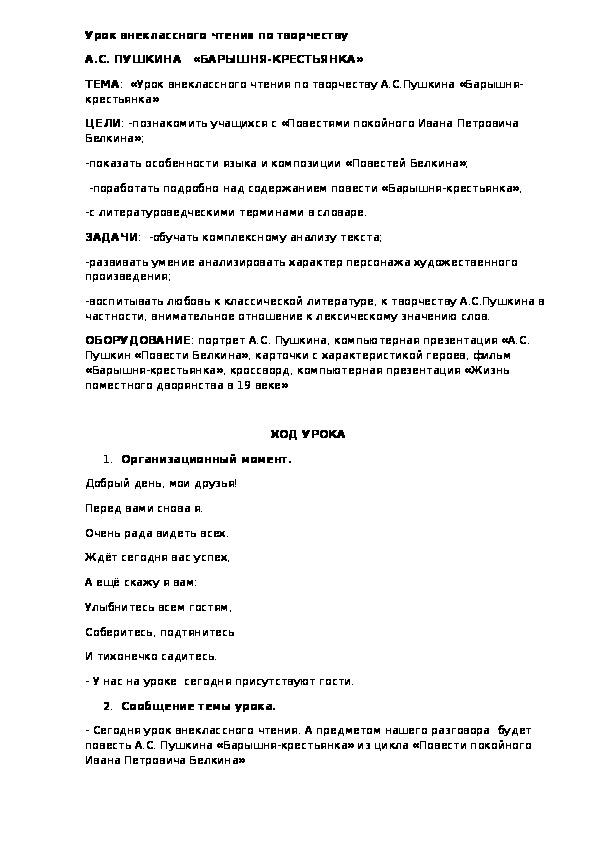 Урок внеклассного чтения по творчеству А.С. ПУШКИНА «БАРЫШНЯ-КРЕСТЬЯНКА»