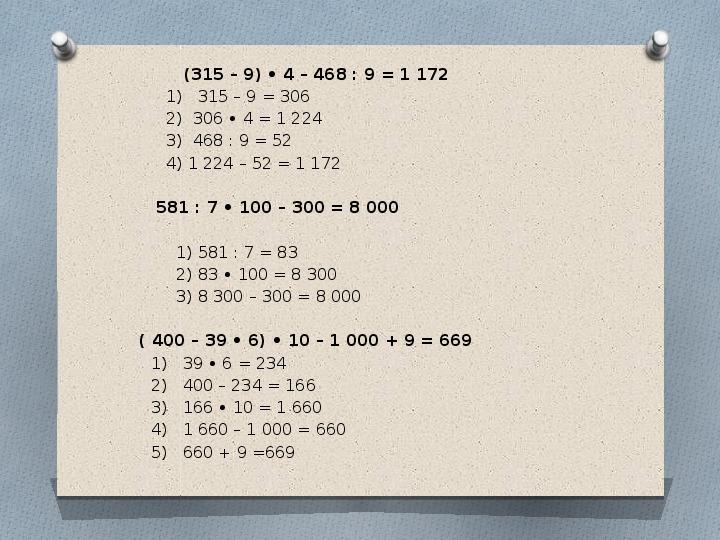 """Урок по математике в 4 классе """" Чтение и запись многозначных чисел"""""""