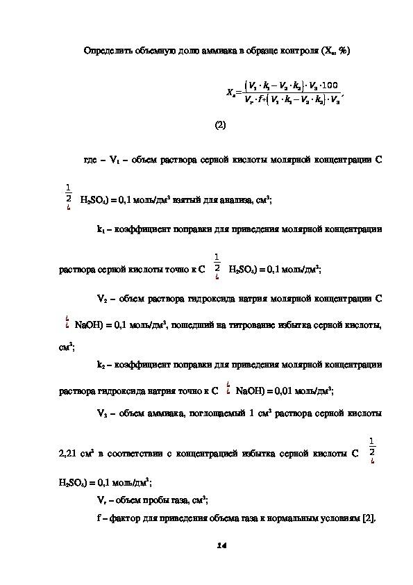 """Исследовательская работа на тему: """"Определение объёмной доли аммиака в технологических газах производства аммиака и ОК ПГС ГСО титриметрическим методом"""""""