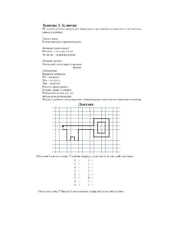 Графический диктант в 1 классе