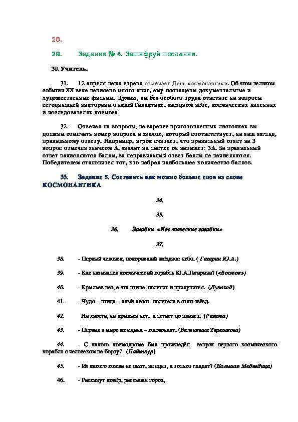 """Материалы к игре """"Звездные дали"""" посв. Дню космонавтики"""