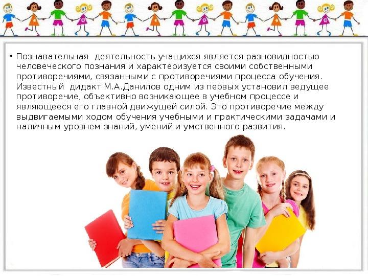 Организация  коллективной познавательной деятельности учащихся