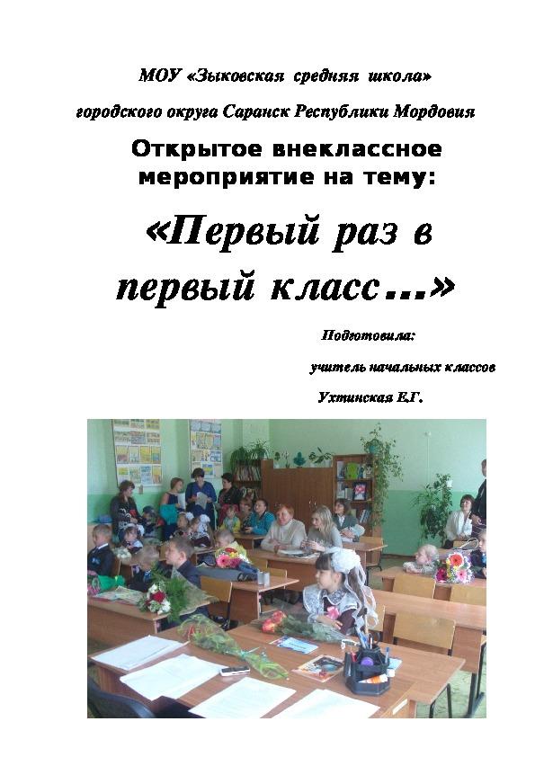 """Классный час для первоклассников """"Первый раз в первый класс..."""""""
