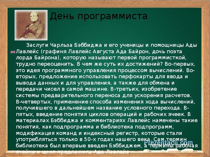 "Презентация  на тему ""День программиста"" (математика, информатика 5-11 класс)"