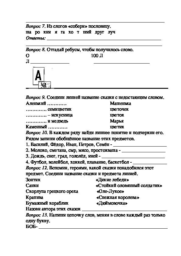 Олимпиадные задания по русскому языку (2 класс)