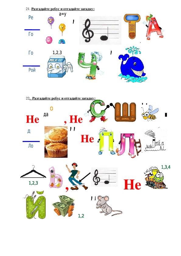 Биологические игры 5 класс