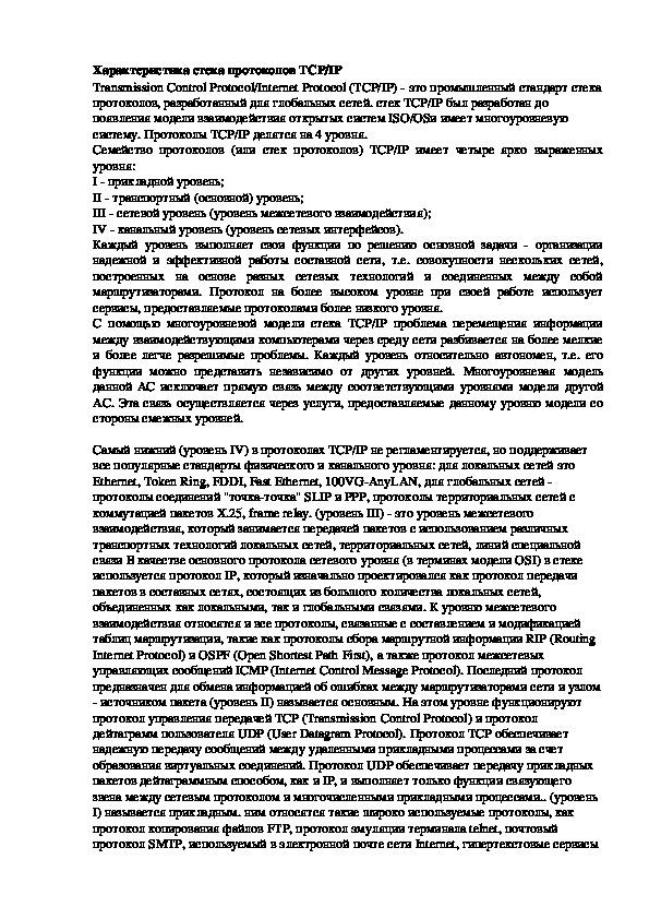 "Лекция ""Характеристика стека протоколов ТСР/IP"""