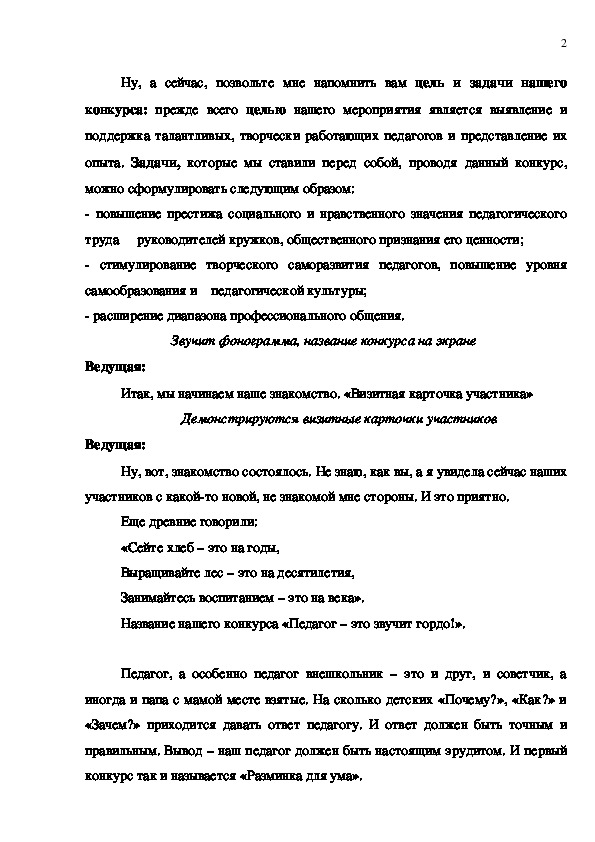 Сценарий на конкурс педмастерства