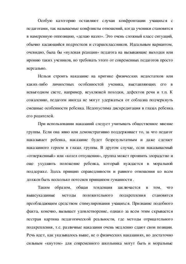 А.О.Лобанова В.М. Ворошина Педагогические методы стимулирования учеников начальных классов