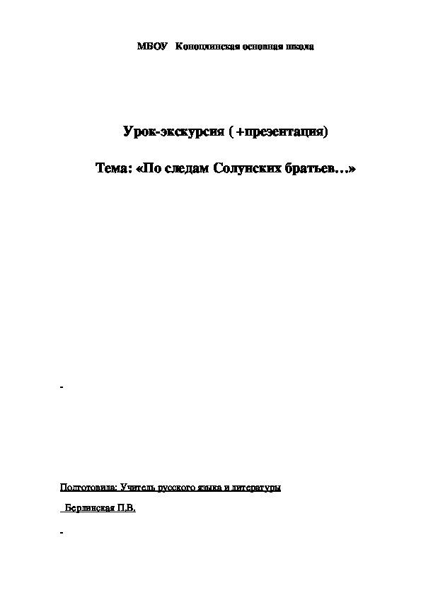 Урок-экскурсия ( +презентация)  Тема: «По следам Солунских братьев…» (5-9классы)