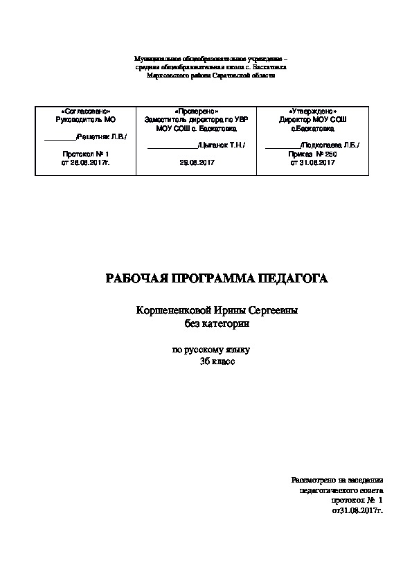 """Рабочая программа по русскому языку 3 """"б"""" класса."""