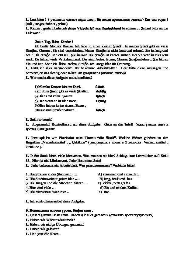 Конспект урока немецкого языка «Die Straße der Stadt. Wie sind sie?» (5 класс, немецкий язык)