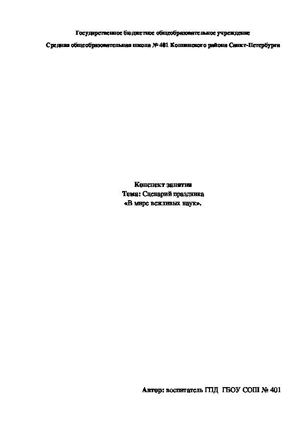 Сценарий праздника «В мире вежливых наук».
