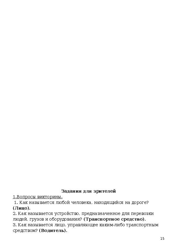 """Общешкольное мероприятие  """"Дорога - символ жизни"""" (сценарий мероприятия для 5-7 классов)"""