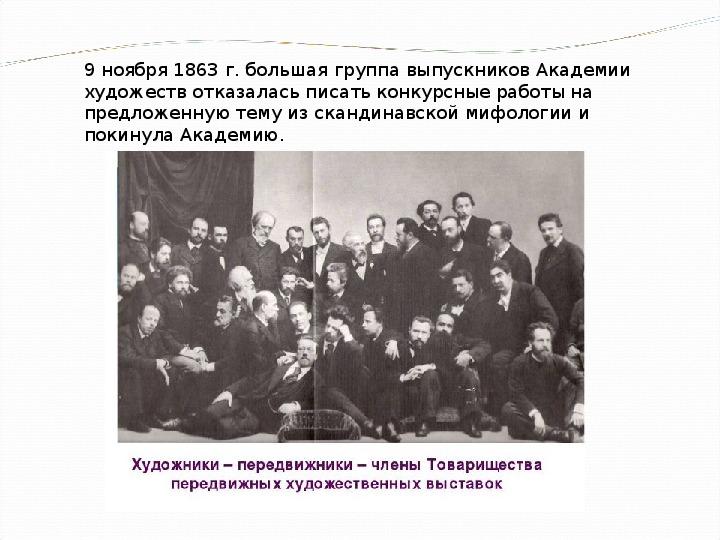 Культура 18-19 века