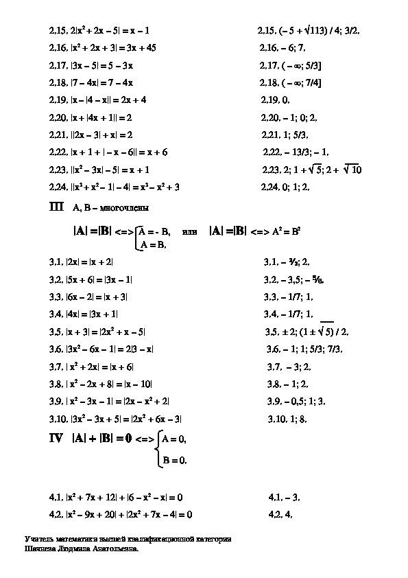 """Математический тренажёр """"Уравнения и неравенства с модулем"""""""