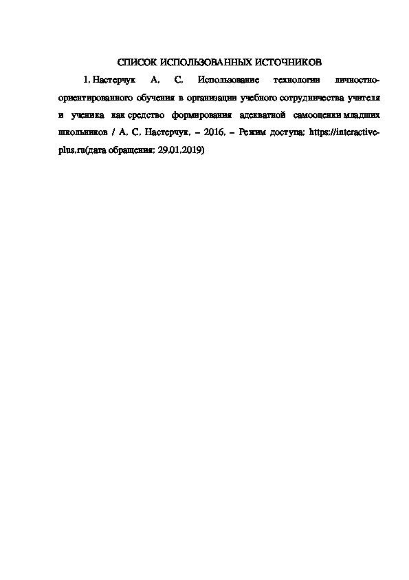 Е.Е.Тимофеева В.М. Ворошина Методические рекомендации по применению личностно-ориентированных технологий в работе с младшими школьниками.