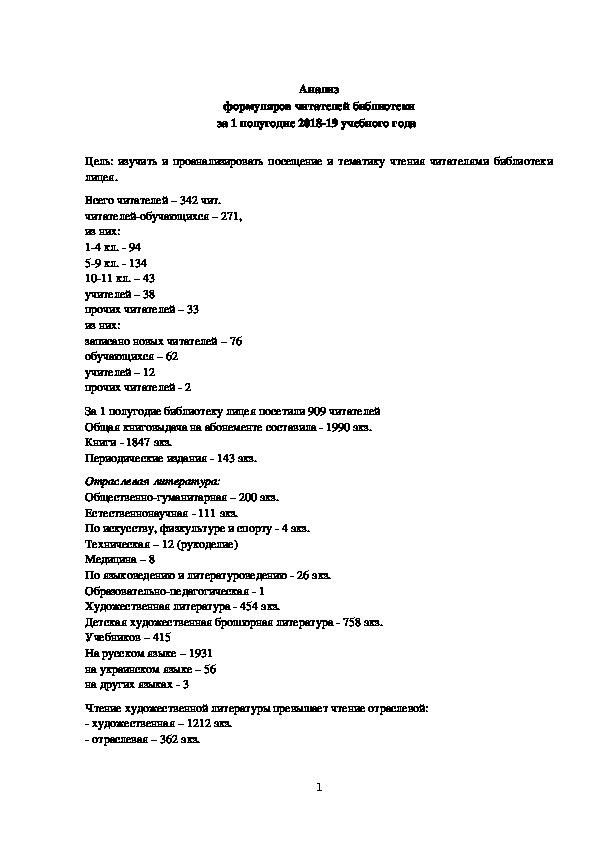 Анализ читательских формуляров за 1 полугодие 2018-19 учебного года
