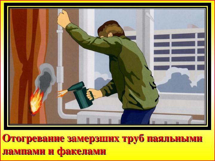 """Презентация урока по ОБЖ на тему: """"Пожары в жилых и общественных зданиях"""". (8 класс)"""