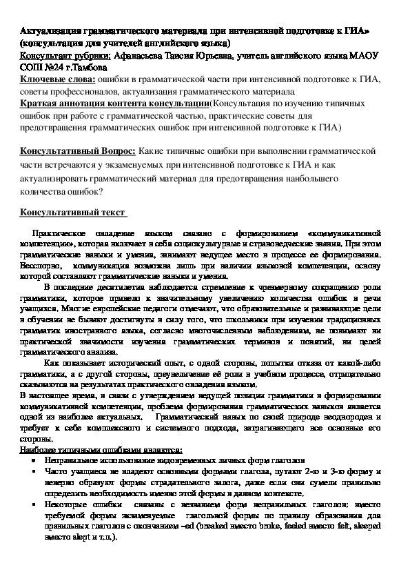 Актуализация грамматического материала при интенсивной подготовке к ГИА» (консультация для учителей английского языка)