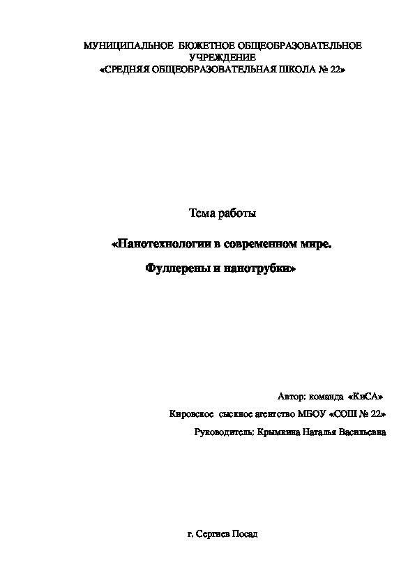 """Проект """"Нанотехнологии в современном мире"""""""