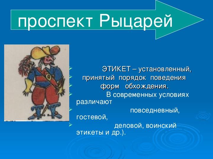 Внеклассное мероприятие. Тема: «Путешествие по городу Вежливых Наук». (1-2  класса)