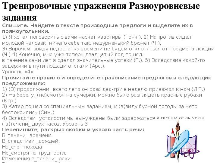 """Презентация к уроку русского языка по теме """"Производные предлоги"""""""