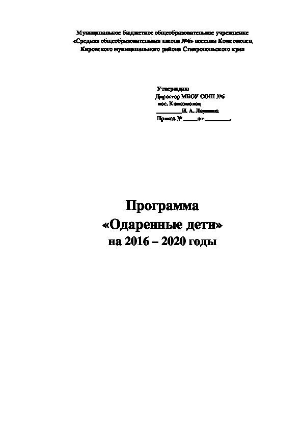 Программа «Одаренные дети» на 2016 – 2020 годы.