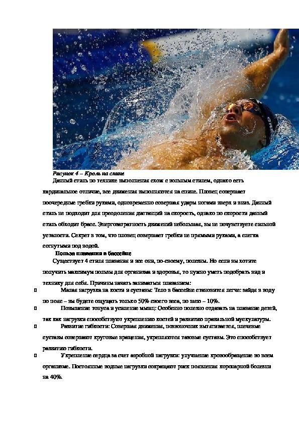 Методическая разработка по физической культуре на тему: «Теория и методика плавания»