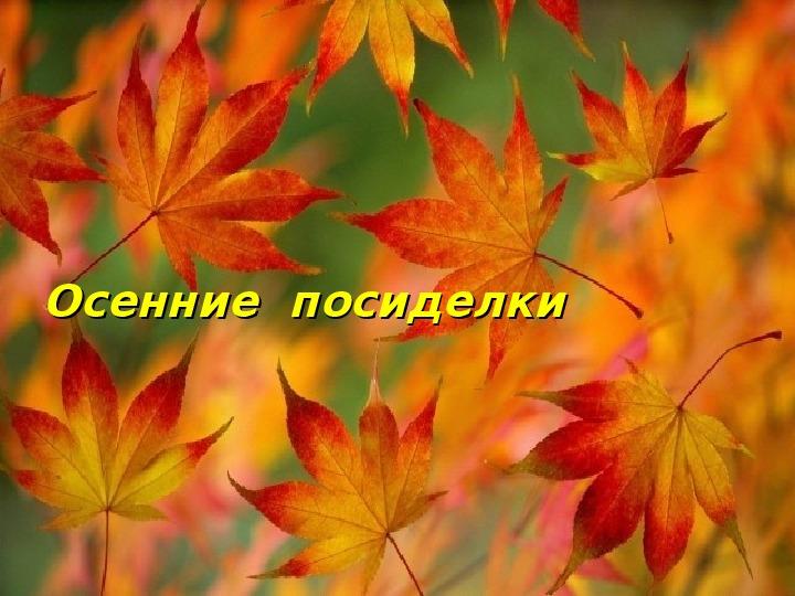 """Сценарий внеклассного занятия """"Осенние посиделки"""""""