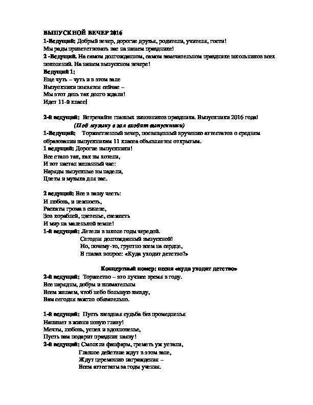 ВЫПУСКНОЙ ВЕЧЕР 2016