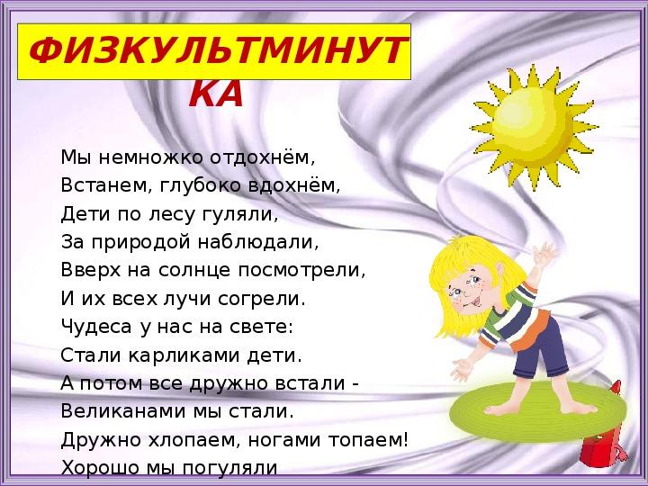 Русский язык 1 класс. Тема урока: «Наша речь»