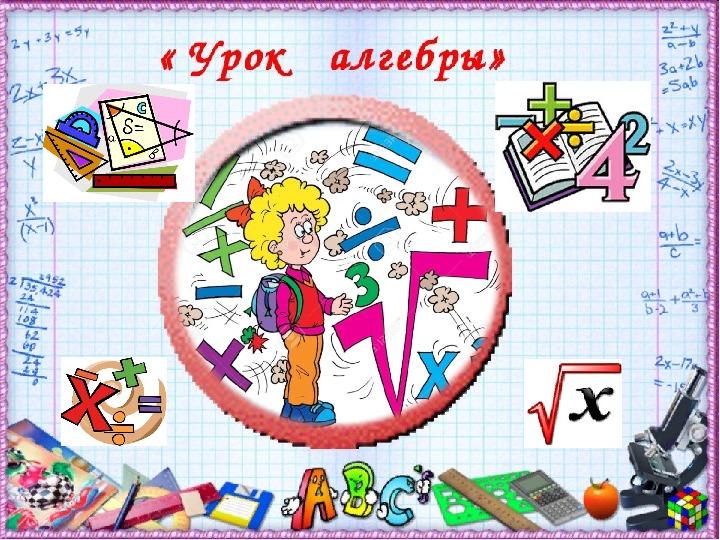 "Презентация ""Что такое алгебра"" 7 класс"