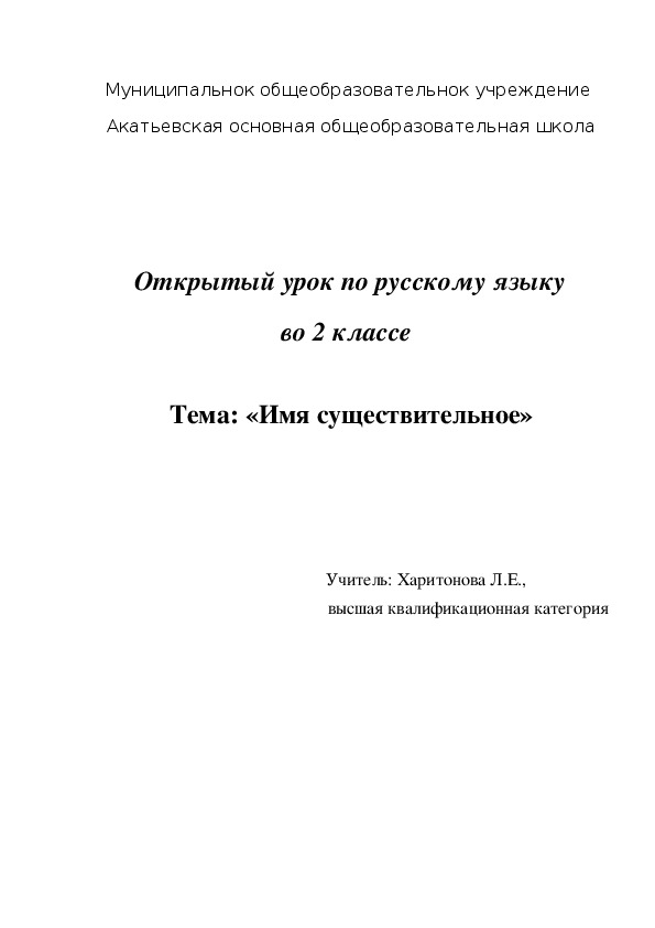 """Разработка урока русского языка """"Имя существительное"""" во 2 классе"""