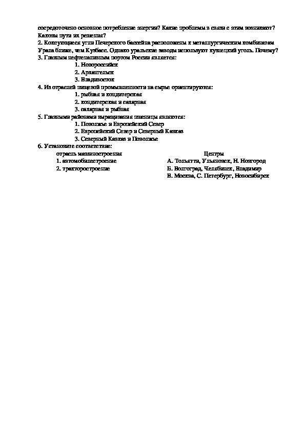 """Разноуровневая контрольная работа """"Межотраслевые комплексы России"""" 9 класс"""