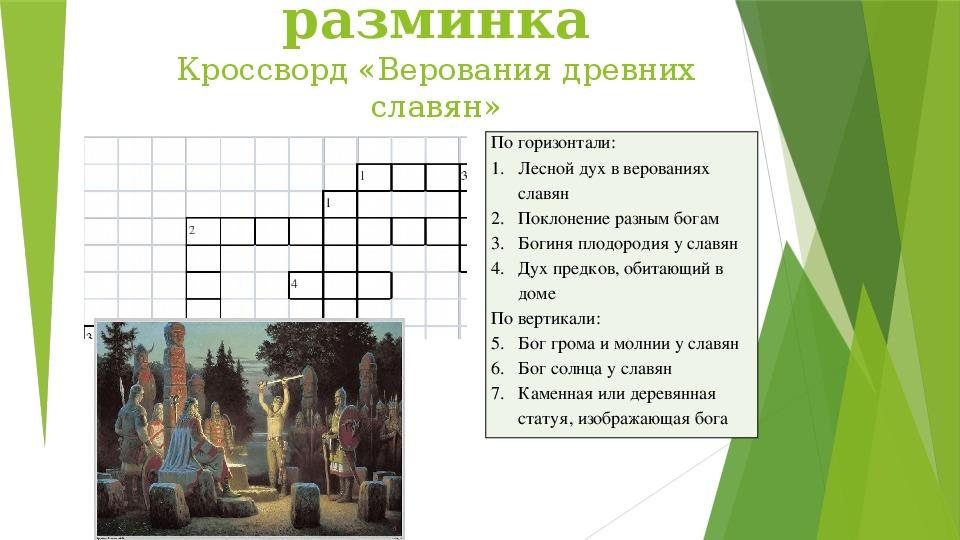 История России. Первые известия о Руси 6 класс.
