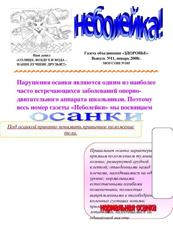 """Занимательные материалы по биологии на тему """"Осанка"""""""