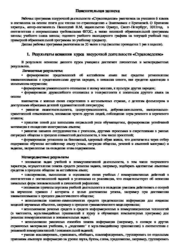 """Программа курса внеурочной деятельности """"Страноведение"""""""