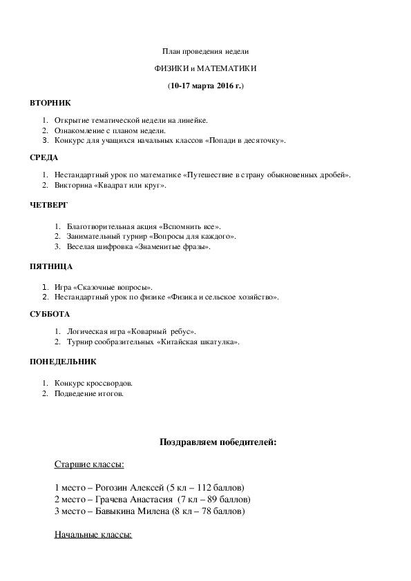 Отчет по неделе Физики и Математики