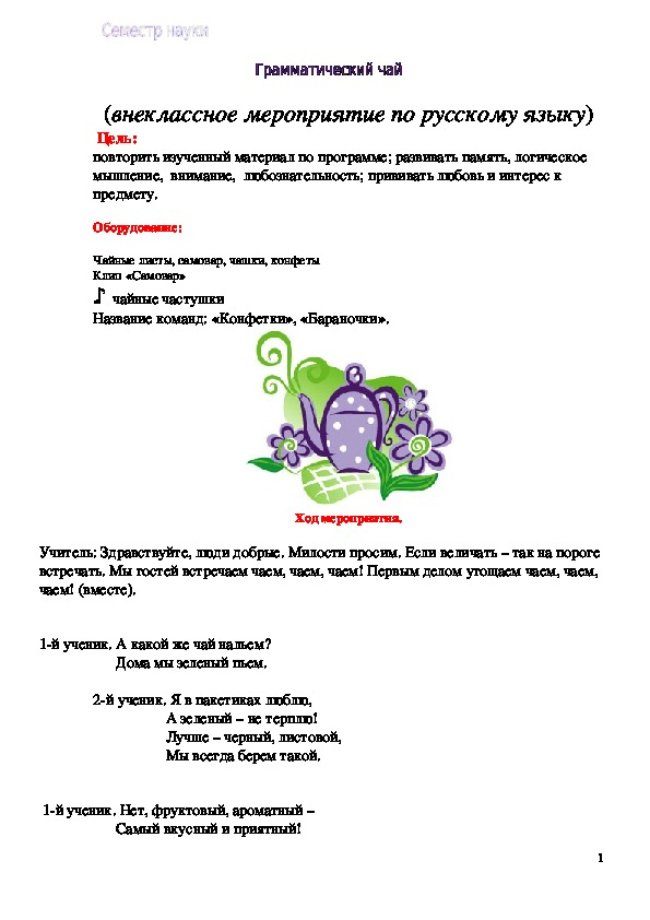 """""""Граматический чай"""" - внеклассное мероприятие по русскому языку 3 класс"""