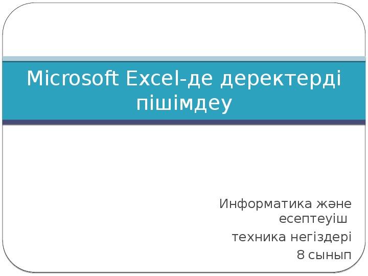 Презентация информатика