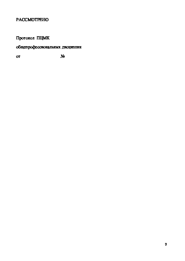Методическая разработка для самостоятельной и внеаудиторной работы студентов практического занятия по дисциплине  ОП.09.Психология  «Конфликт. Регулирование и разрешение конфликтных ситуаций»